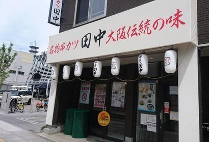 串カツ田中 松本店