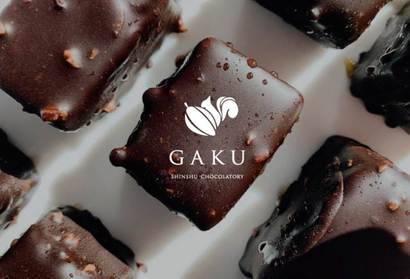 信州ショコラトリー GAKU(ガク)