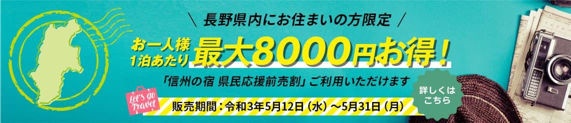 長野県内にお住まいの方限定 県民応援前売割