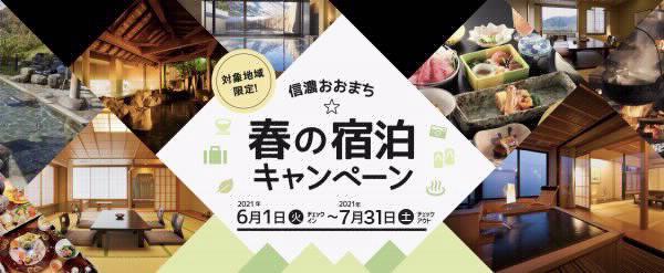 春の宿泊キャンペーン